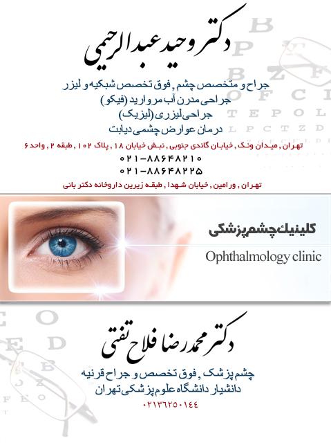 دکتر وحید عبدالرحیمی , دکتر محمدرضا فلاح تفتی