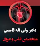 دکتر ولی اله قاسمی در تهران