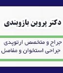 دکتر پروین بازوبندی در مشهد