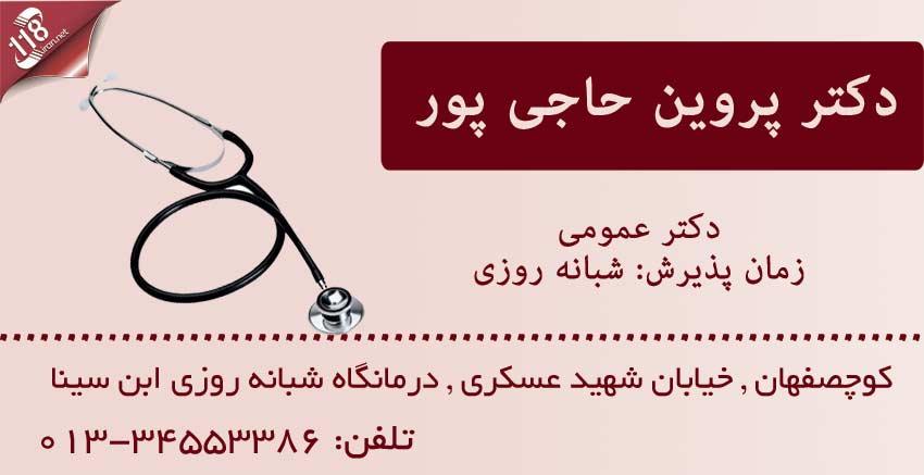 دکتر پروین حاجی پور در کوچصفهان