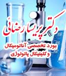 دکتر پریسا رضائی در اصفهان