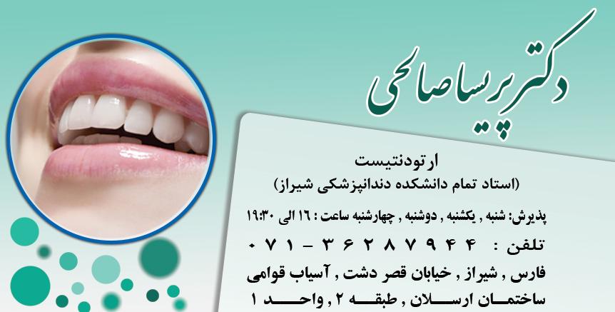 دکتر پریسا صالحی در شیراز