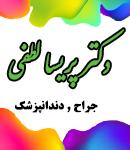 دکتر پریسا لطفی در تبریز