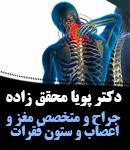 دکتر پویا محقق زاده در خوزستان