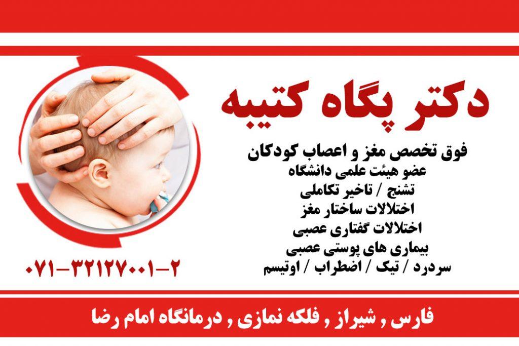 دکتر پگاه کتیبه در شیراز