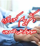 دکتر پیام کهورزاده سونوگرافی گامرون در بندرعباس