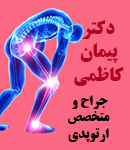 دکتر پیمان کاظمی در تهران