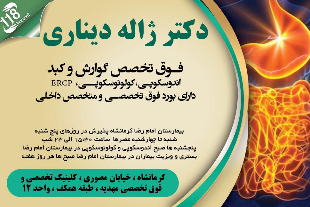 دکتر ژاله دیناری در کرمانشاه