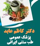 دکتر کاظم عابد در مشهد