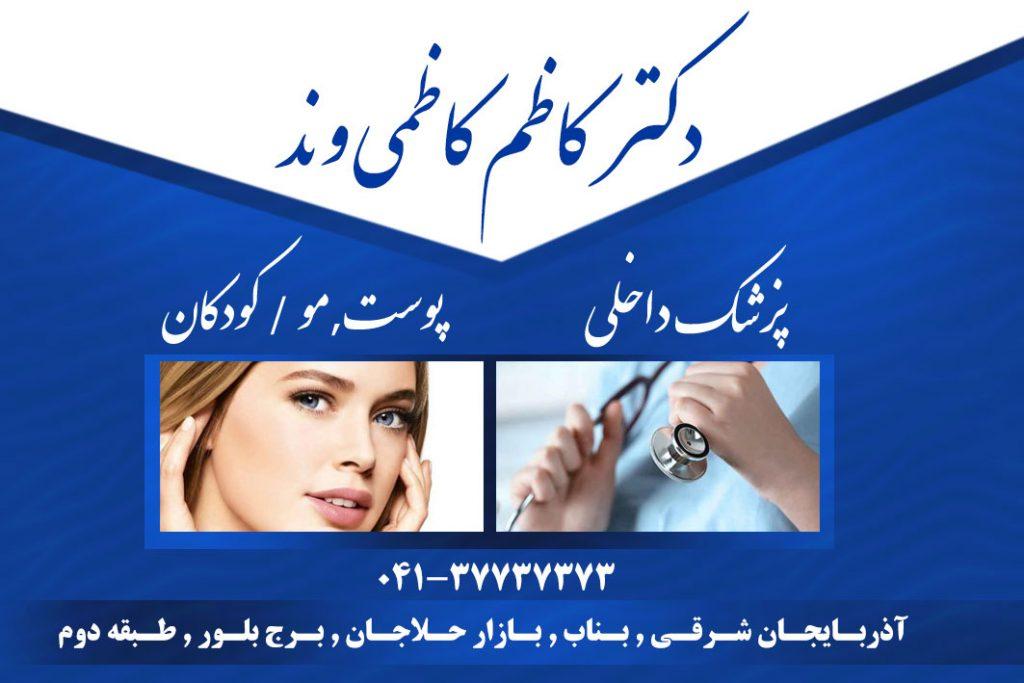 دکتر کاظم کاظمی وند در بناب