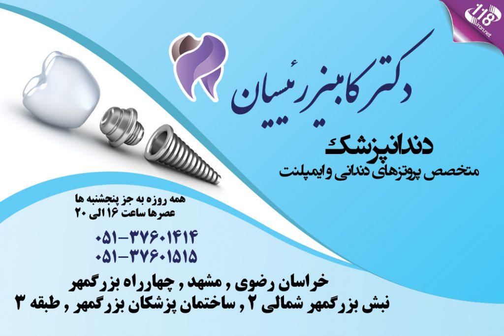 دکتر کامبیز رئیسیان در مشهد