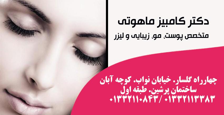 متخصص پوست مو زیبایی و لیزر کامبیز ماهوتی
