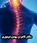 دکتر کامران بهمن تیموری بهترین متخصص طب فیزیکی در کرج