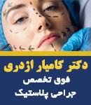 دکتر کامیار اژدری در تهران