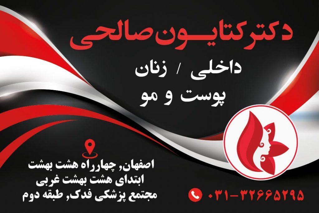 دکتر کتایون صالحی در اصفهان