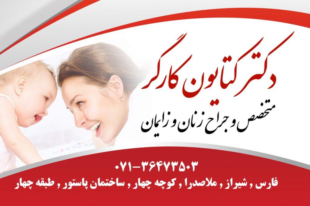 دکتر کتایون کارگر در شیراز
