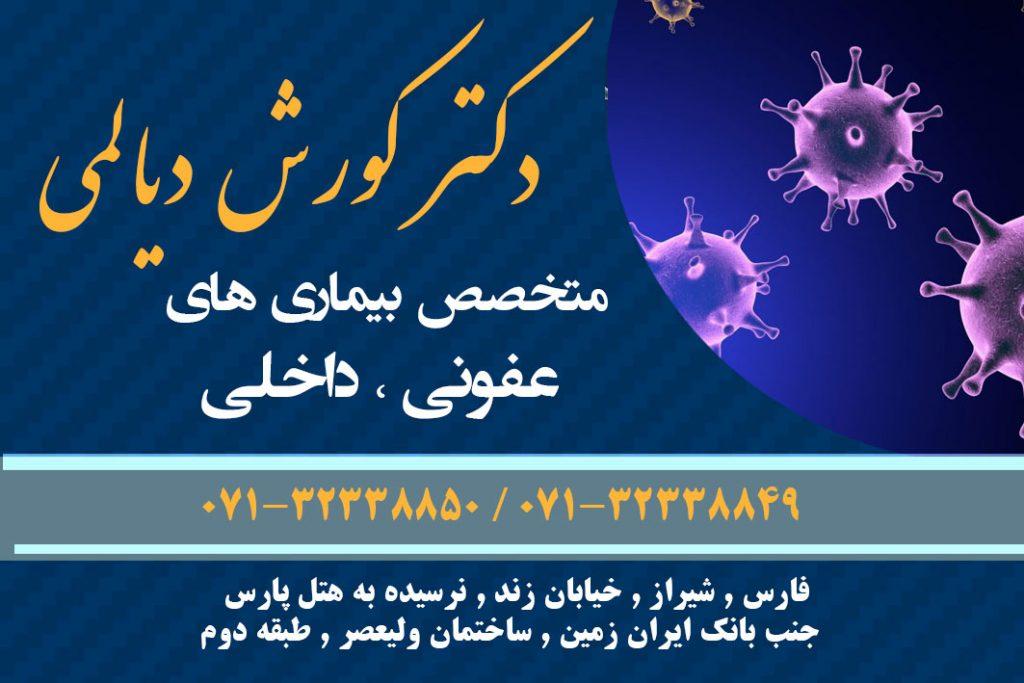 دکتر کورش دیالمی در شیراز