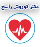 دکتر کوروش راسخ در تهران