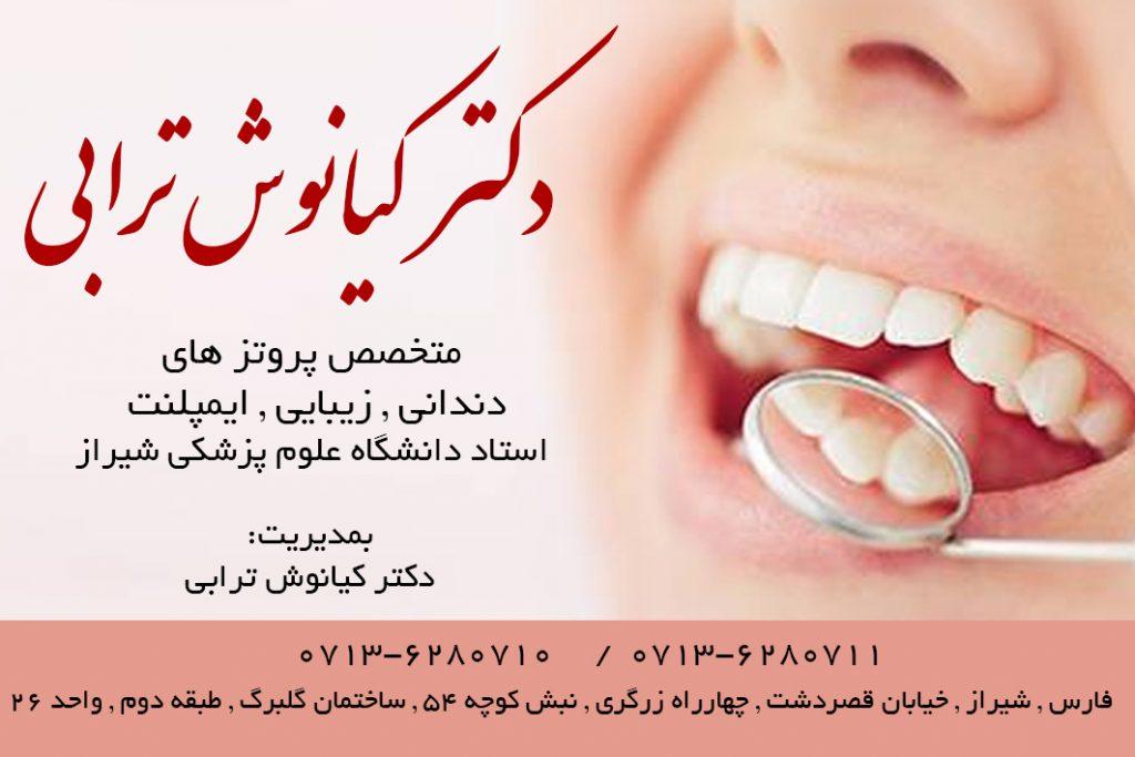 دکتر کیانوش ترابی در شیراز