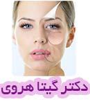 دکتر گیتا هروی در تهران