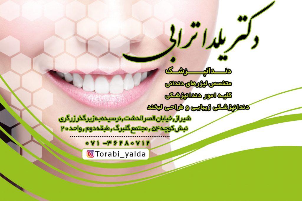 دکتر یلدا ترابی در شیراز