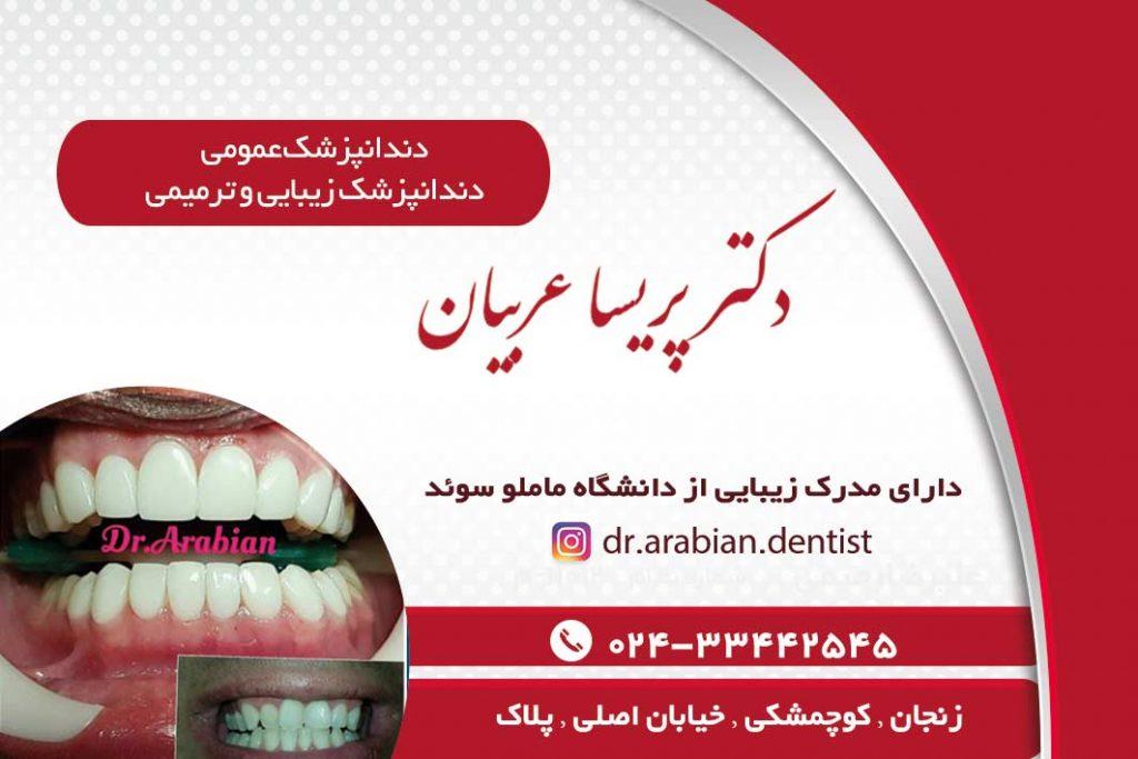 دکتر پریسا عربیان در زنجان