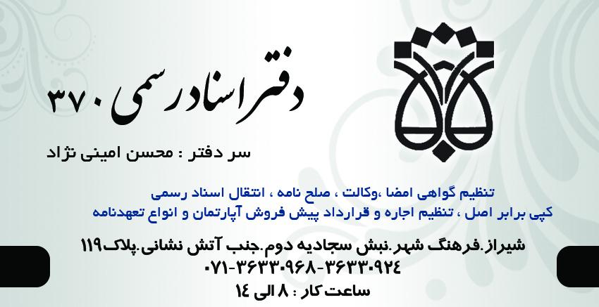 دفتر اسناد رسمی ۳۷۰ شیراز