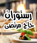 رستوران حاج مرتضی در بندرانزلی