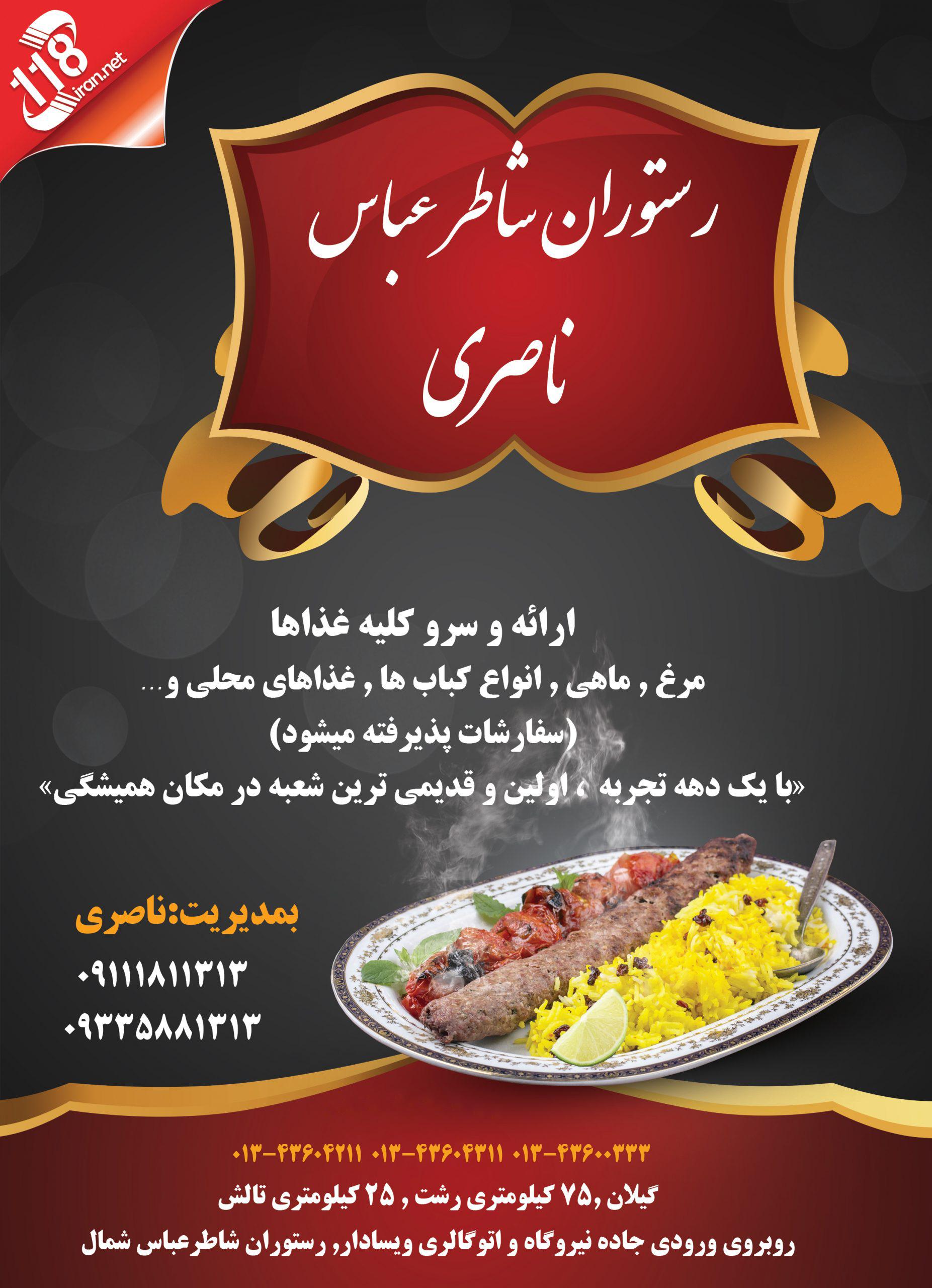 رستوران شاطر عباس شمال