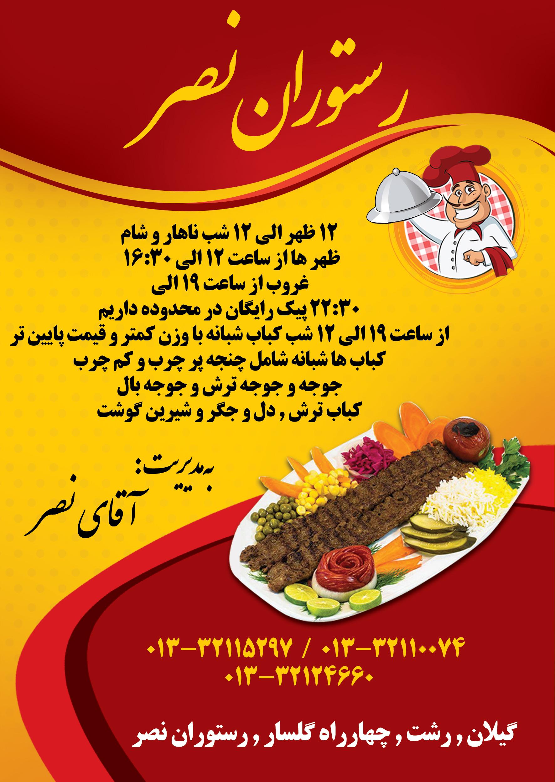 رستوران نصر