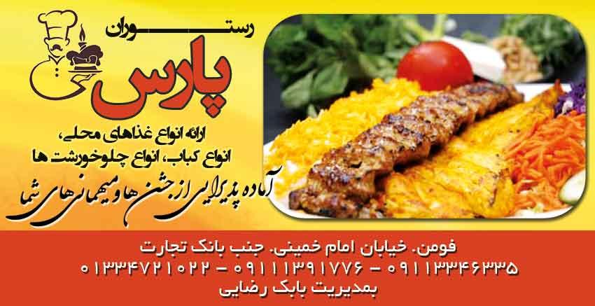 رستوران پارس در فومن