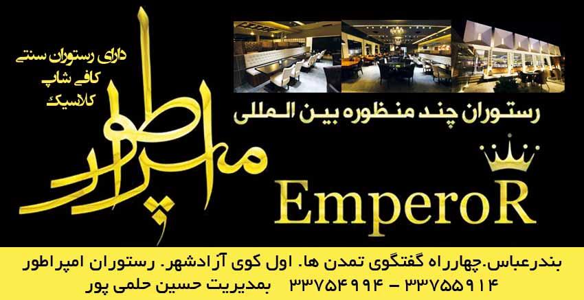 رستوران چند منظوره بین المللی امپراطور در بندرعباس