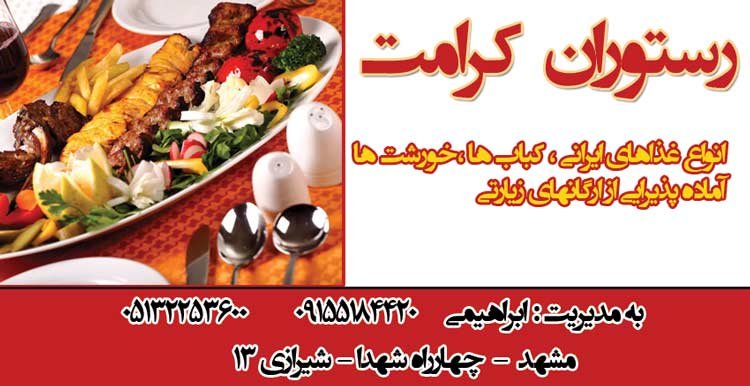رستوران کرامت در مشهد