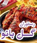 رستوران گل بانو در مازندران