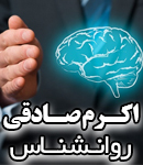 روانشناس اکرم صادقی در تهران