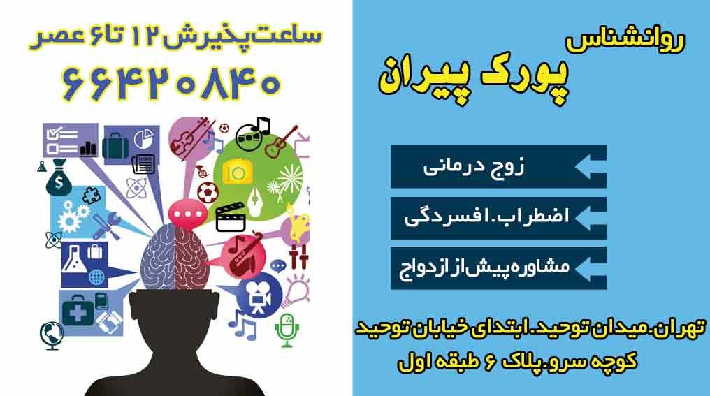 روانشناس پورک پیران در تهران
