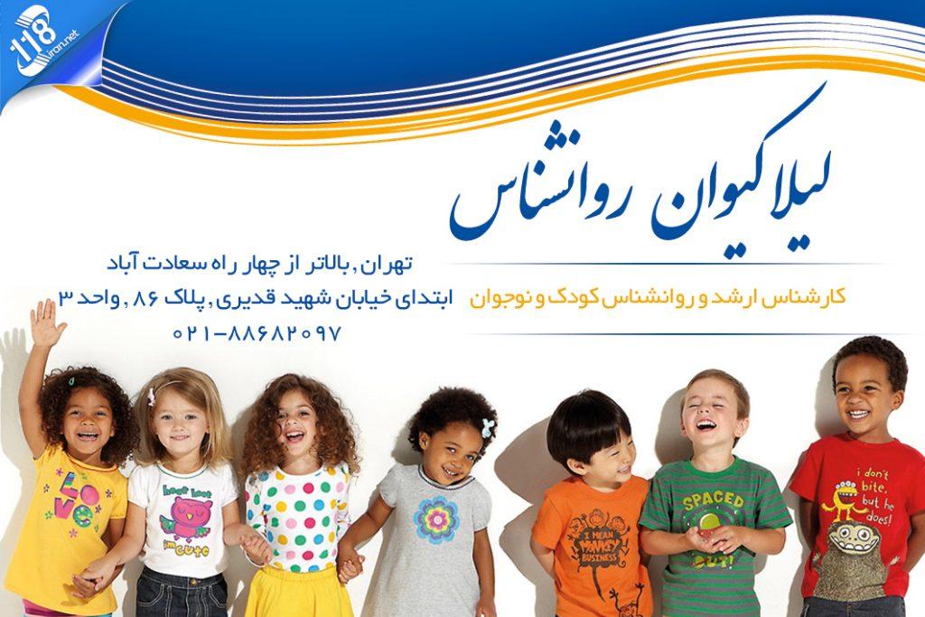 روانشناس کودک لیلا کیوان در تهران