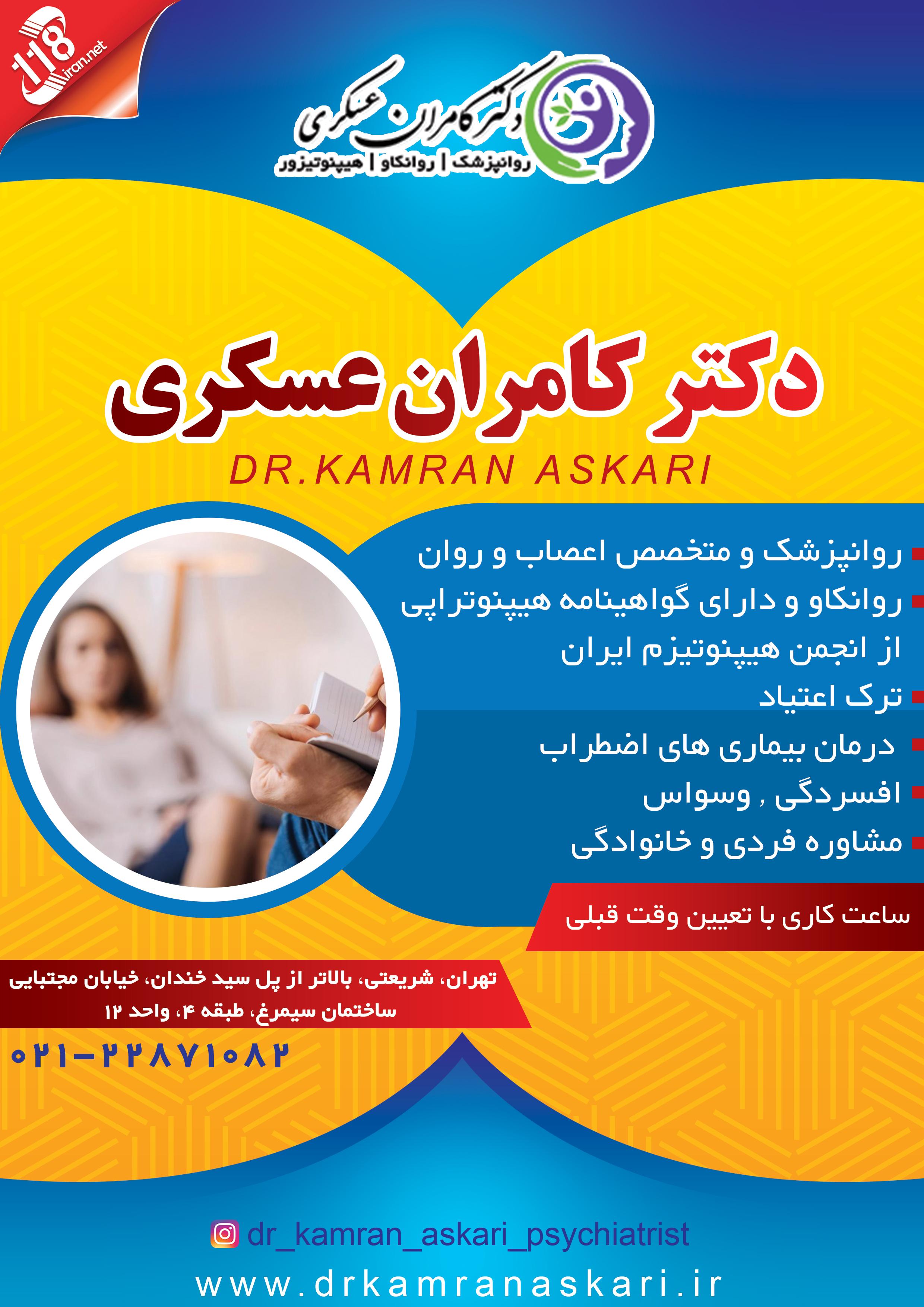 روانپزشک در شریعتی تهران