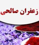 فروش زعفران در بازار تهران