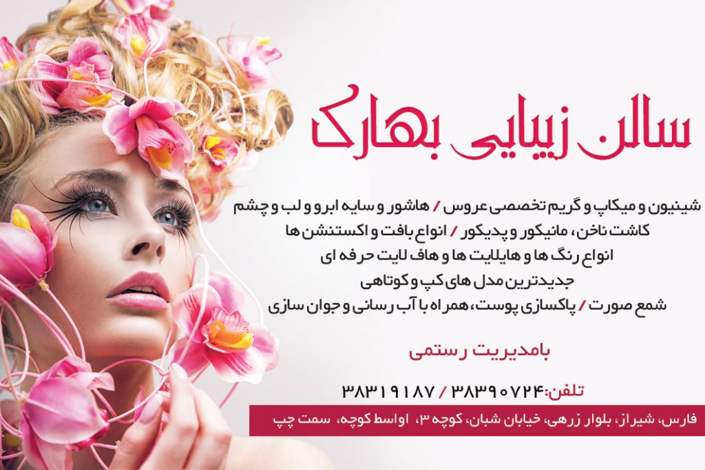 سالن زیبایی بهارک در شیراز