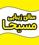 سالن زیبایی مسیحا در مشهد