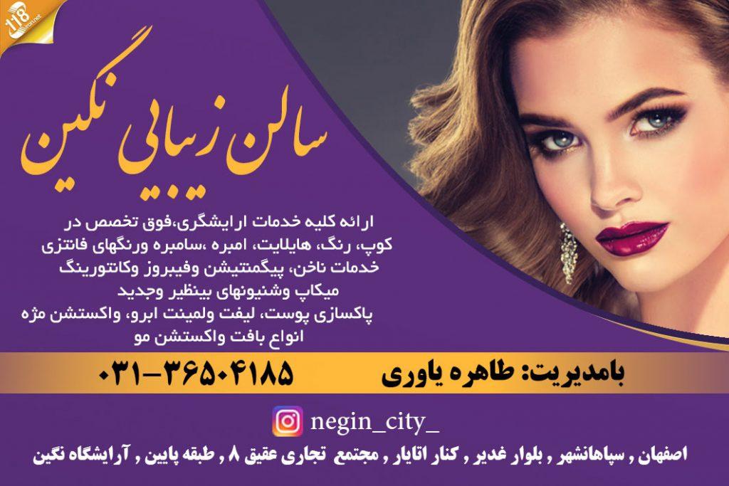 سالن زیبایی نگین در اصفهان