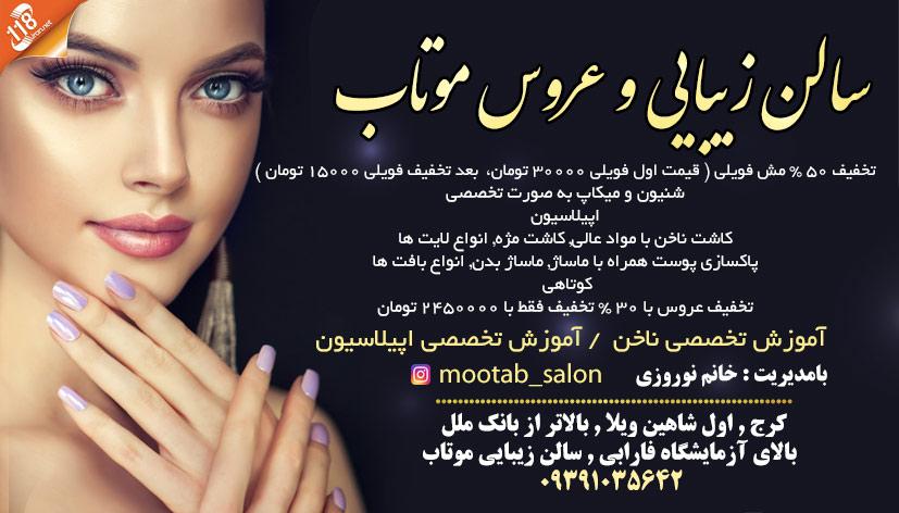 سالن زیبایی و عروس موتاب در کرج