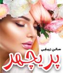 سالن زیبایی پریچهردر تبریز