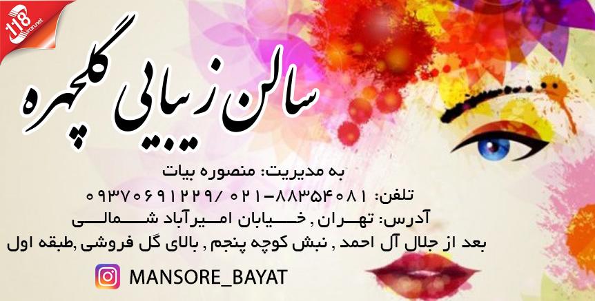 سالن زیبایی گلچهره در تهران