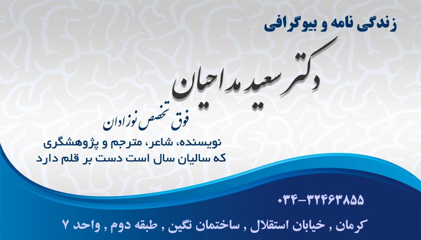 زندگی نامه و بیوگرافی دکتر سعید مداحیان در کرمان