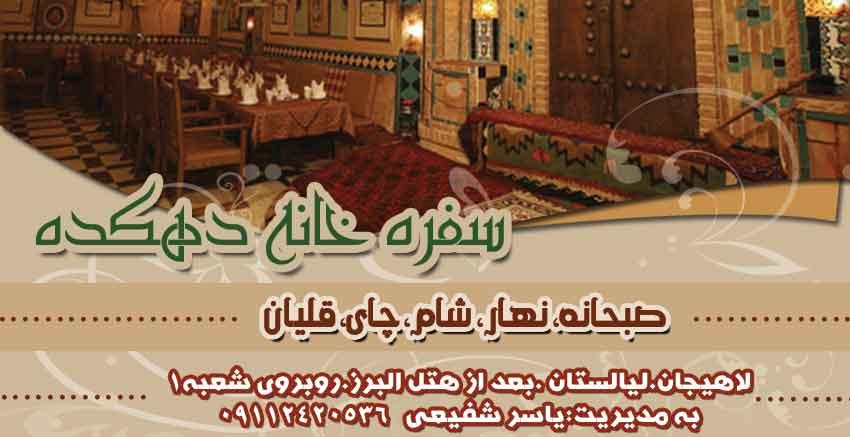 سفره خانه دهکده در لاهیجان