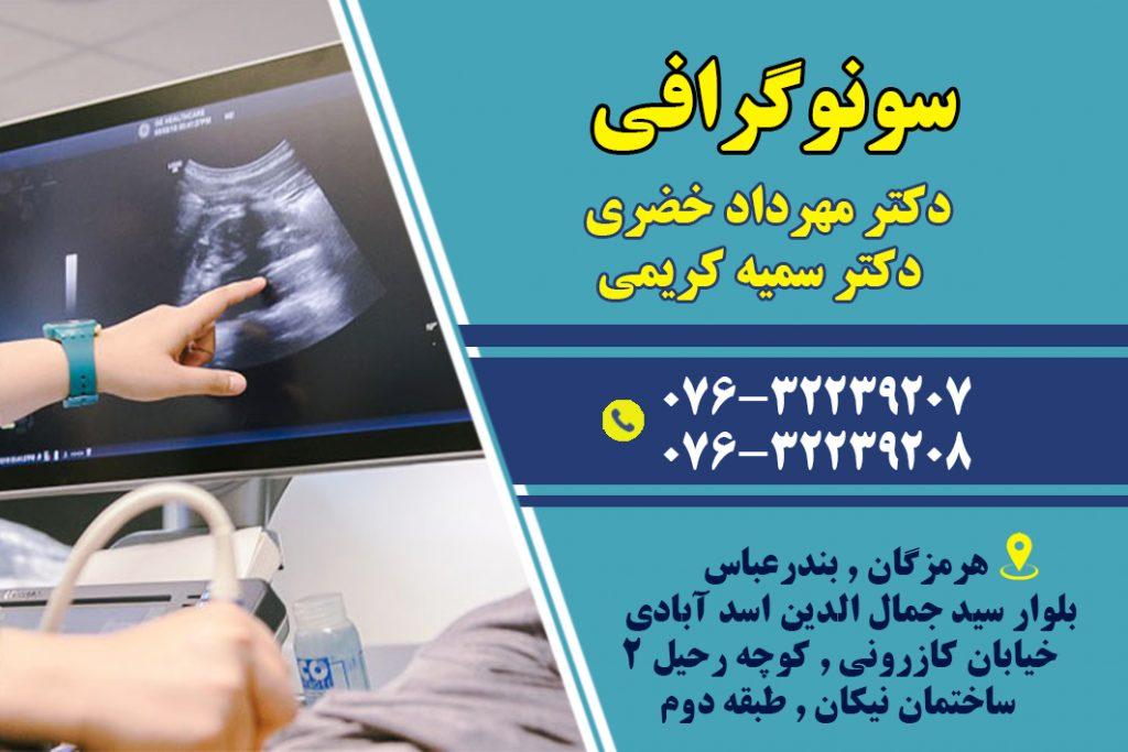 سونوگرافی دکتر مهرداد خضری و دکتر سمیه کریمی در بندرعباس