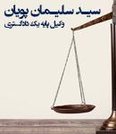 سید سلیمان پویان وکیل پایه یک دادگستری