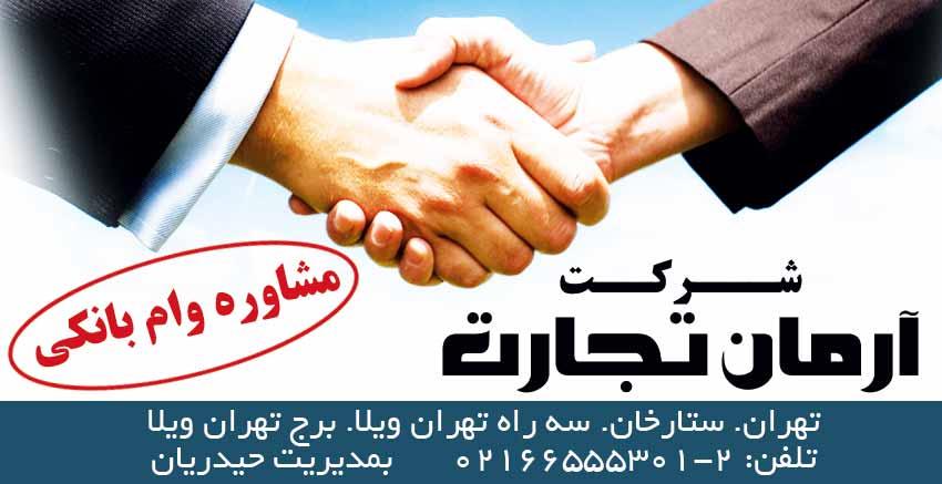 شرکت آرمان تجارت در تهران